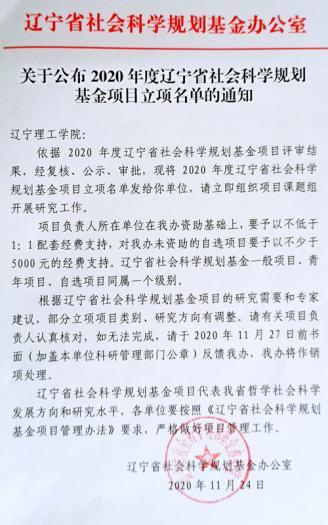我校获批1项2020年度辽宁省社会科学规划基金项目