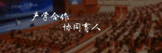 辽宁理工学院获批2项教育部产学研合作协同育人项目