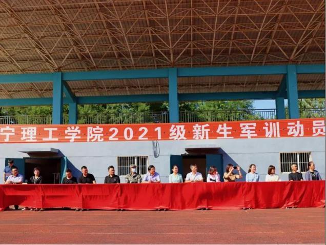 学校举行2021级新生军训动员大会