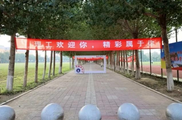 辽宁理工学院喜迎2021级新生