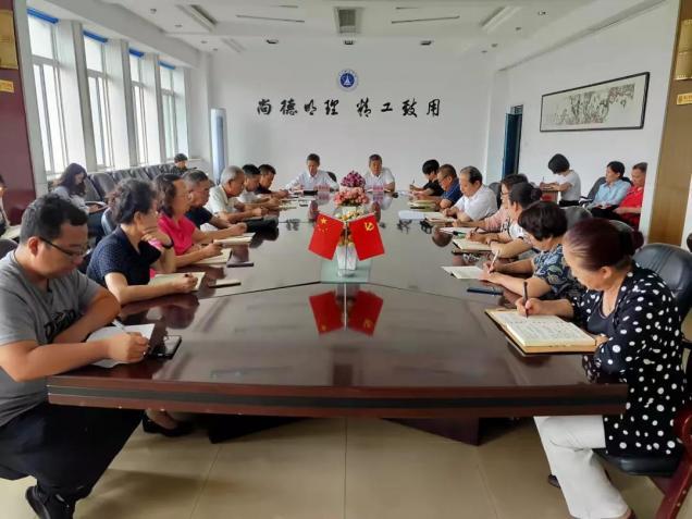 学校召开2021-2022学年 第一学期开学初教学工作部署会议