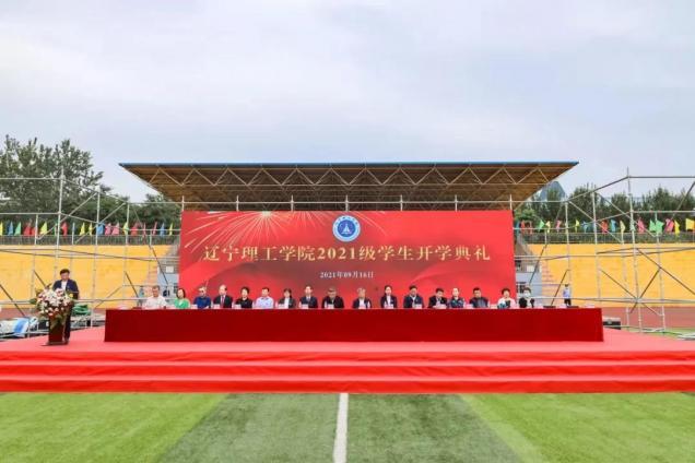 学校举行2021级学生开学典礼